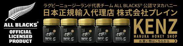 ラグビーニュージーランド代表チームALLBLACKS公認マヌカハニー日本正規総輸入代理店株式会社プレイン
